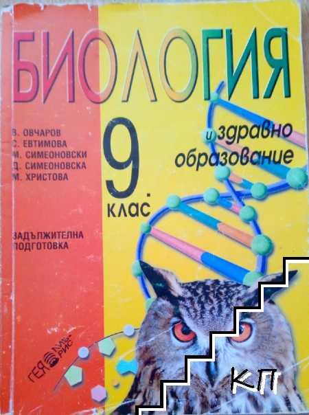 Биология и здравно образование за 9. клас. Задължителна подготовка