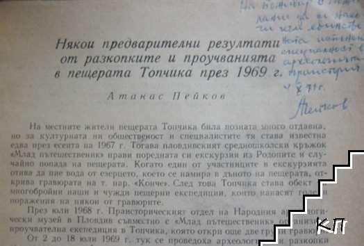 Някои предварителни резултати от разкопките и проучванията в пещерата Топчика през 1969 г.