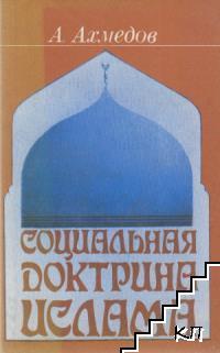 Социальная доктрина ислама