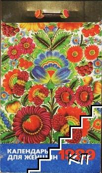Календарь для женщин 1989
