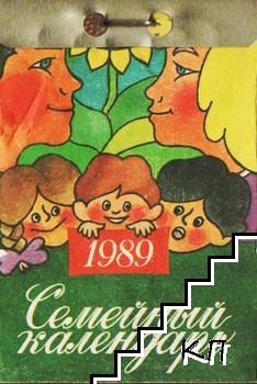 Семейный календарь 1989