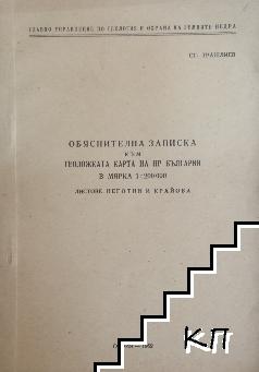 Обяснителна записка към геоложката карта на НР България в мярка 1:200 000