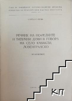 Речник на по-редките и типични думи в говора на село Кавакли, Лозенградско