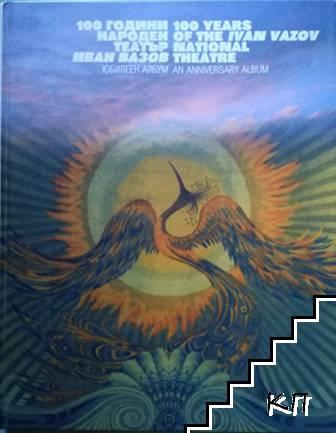 """100 години народен театър """"Иван Вазов"""" / 100 Yars of The Ivan Vazov National Theatre"""