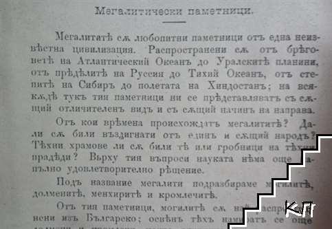 Паметници изъ Българско. Часть 1: Тракия. Дял 1: Сакар планина и околността ѝ (Допълнителна снимка 2)