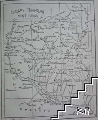 Паметници изъ Българско. Часть 1: Тракия. Дял 1: Сакар планина и околността ѝ (Допълнителна снимка 3)