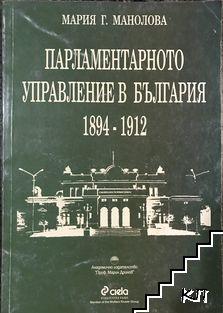 Парламентарното управление в България 1894-1912