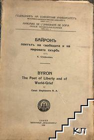 Байронъ - поетътъ на свободата и на мировата скърбъ