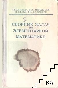 Сборник задач по элементаной математике