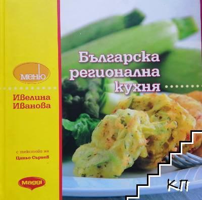 Българска регионална кухня