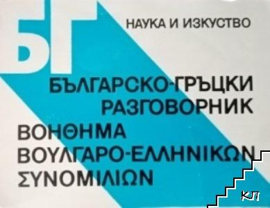 Българско-гръцки разговорник
