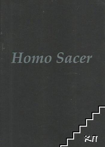 Хомо Сацер, или да убиеш Хомо