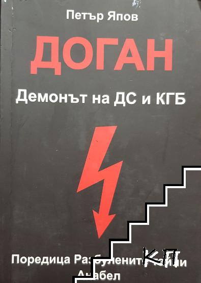 Доган. Демонът на ДС и КГБ