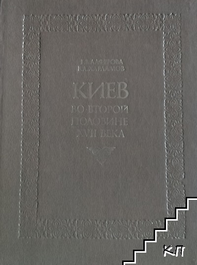 Киев во второй половине XVII века