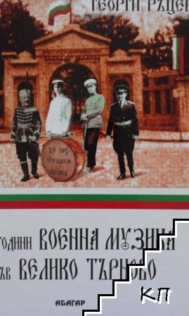 Популярната музика във Велико Търново