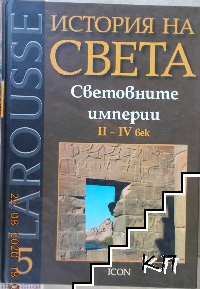 Larousse: История на света. Том 5: Световните империи II-IV век