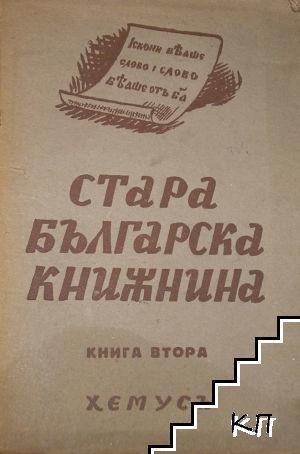 Стара българска книжнина. Книга 2