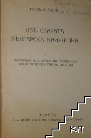 Стара българска книжнина. Книга 2 (Допълнителна снимка 1)
