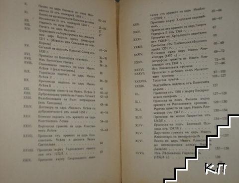 Стара българска книжнина. Книга 2 (Допълнителна снимка 2)