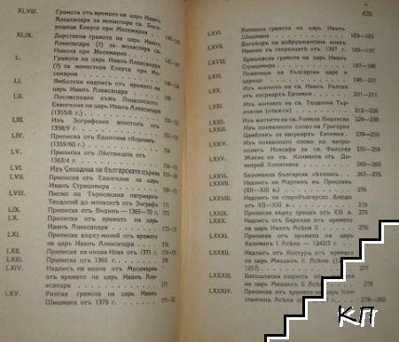 Стара българска книжнина. Книга 2 (Допълнителна снимка 3)