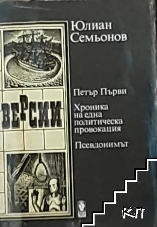 Версии: Петър Първи. Хроника на една политическа провокация. Псевдонимът