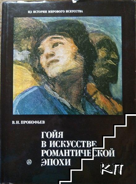 Гойя в искусстве романтической эпохи