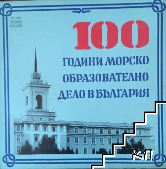 100 години морско образователно дело в България