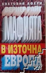 Мафията в Източна Европа