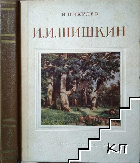 И. И. Шишкин