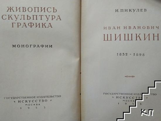 И. И. Шишкин (Допълнителна снимка 1)