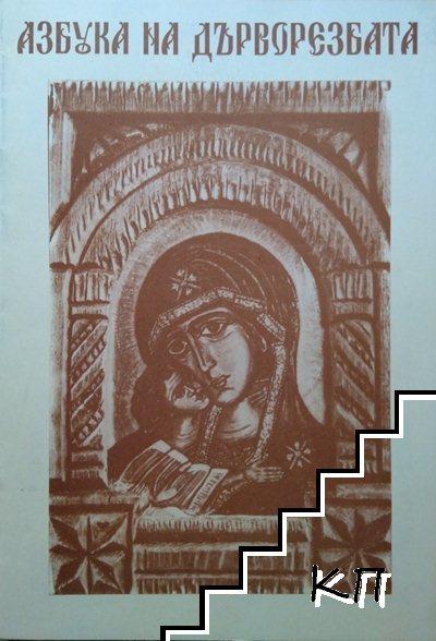 Азбука на дърворезбата. Методическо ръководство за старобългарска дърворезба. Част 1: Геометрична резба