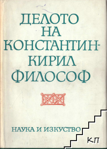 Делото на Константин-Кирил Философ