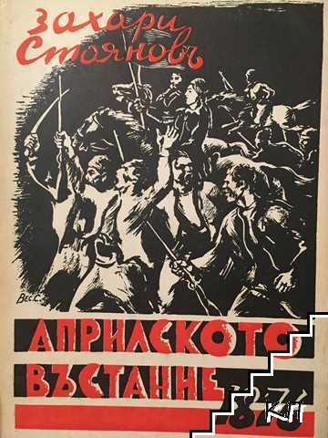 Априлското въстание 1876