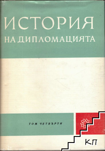 История на дипломацията. Том 4