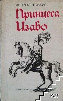 Принцеса Изабо