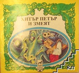 Хитър Петър и змеят