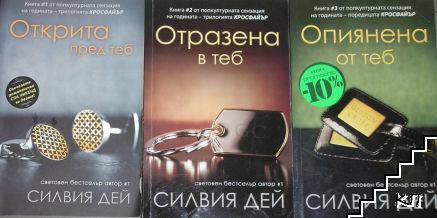 Кросфайър. Книга 1-3