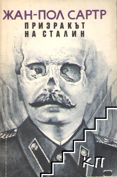 Призракът на Сталин