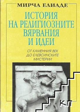 История на религиозните вярвания и идеи. Том 1: От каменния век до Елевсинските мистерии