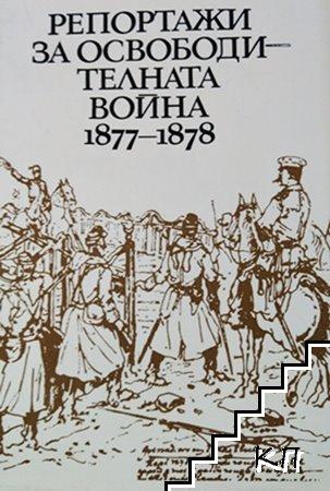 Репортажи за Освободителната война 1877-1878