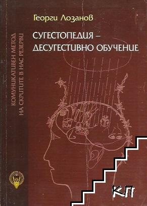 Сугестопедия - десугестивно обучение
