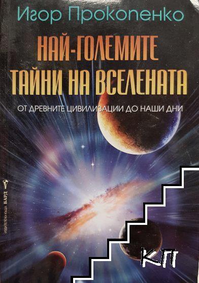 Най-големите тайни на Вселената