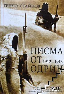 Писма от Одрин 1912-1913