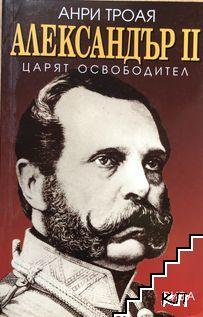 Александър II - царят освободител