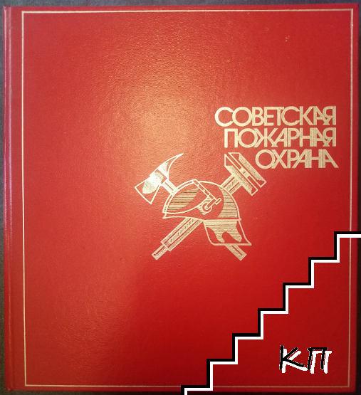 Советская пожарная охрана