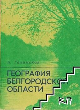 География Белгородской области