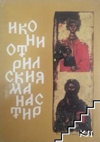 Икони от Рилския манастир