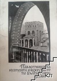 Паметници на изкуството и културата по българските земи