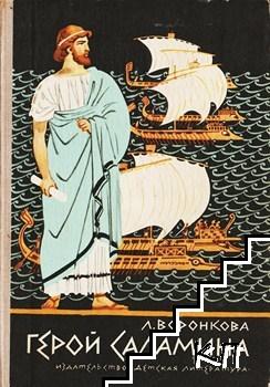 Герой Саламина