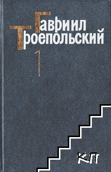 Собрание сочинений в четырех томах. Том 1